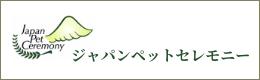 ジャパンペットセレモニー